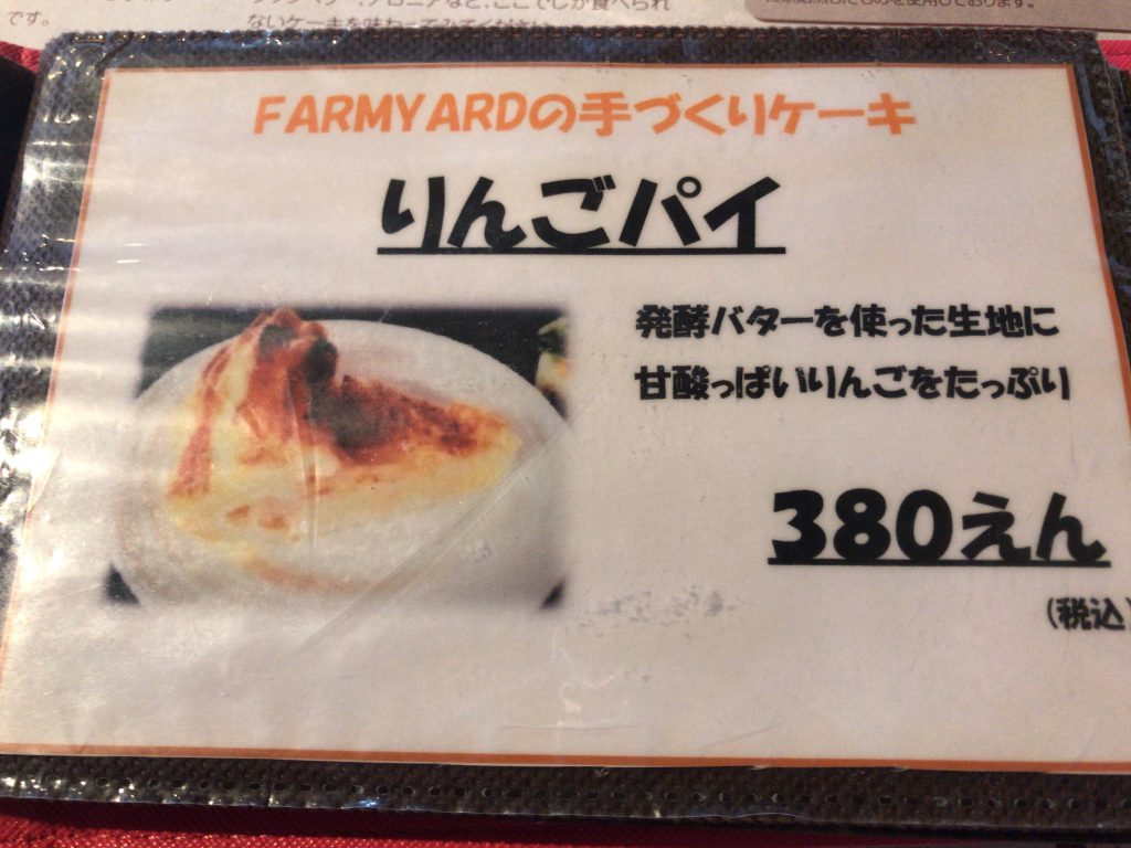 キッチンファームヤード スイーツ りんごパイ ケーキ