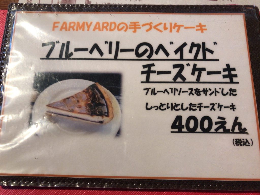キッチンファームヤード ブルーベリーベイクドチーズケーキ スイーツ