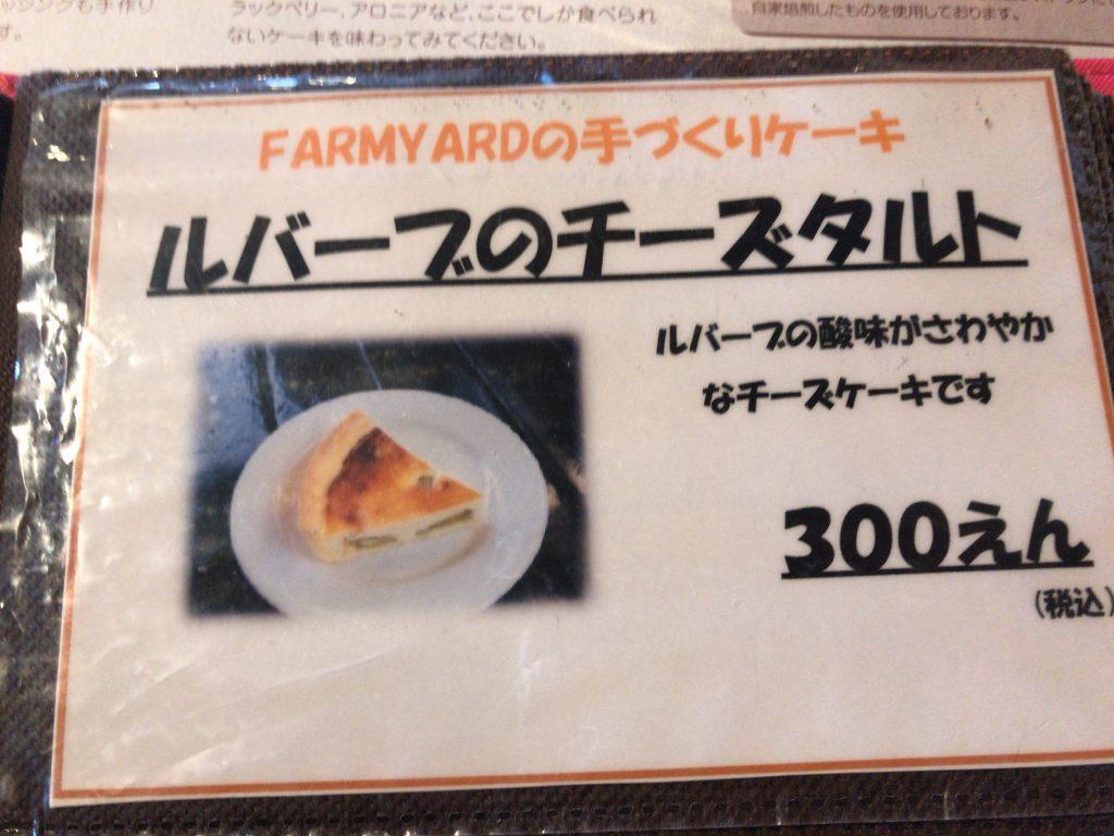 キッチンファームヤード ルバーブのチーズタルト スイーツ ケーキ