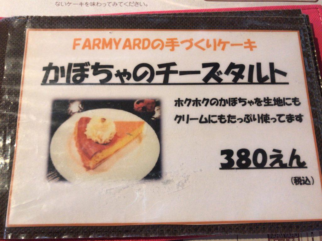 かぼちゃのチーズタルト キッチンファームヤード スイーツ ケーキ
