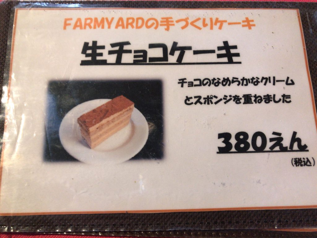 生チョコケーキ キッチンファームヤード ケーキ スイーツ