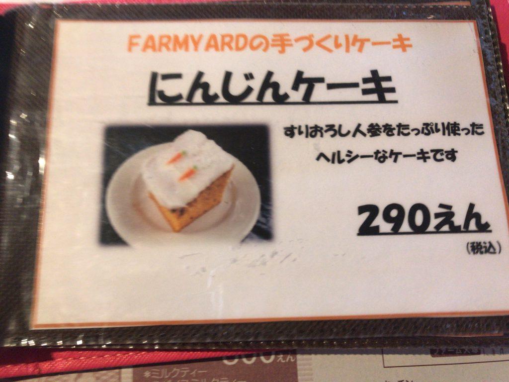にんじんケーキ キッチンファームヤード スイーツ ケーキ