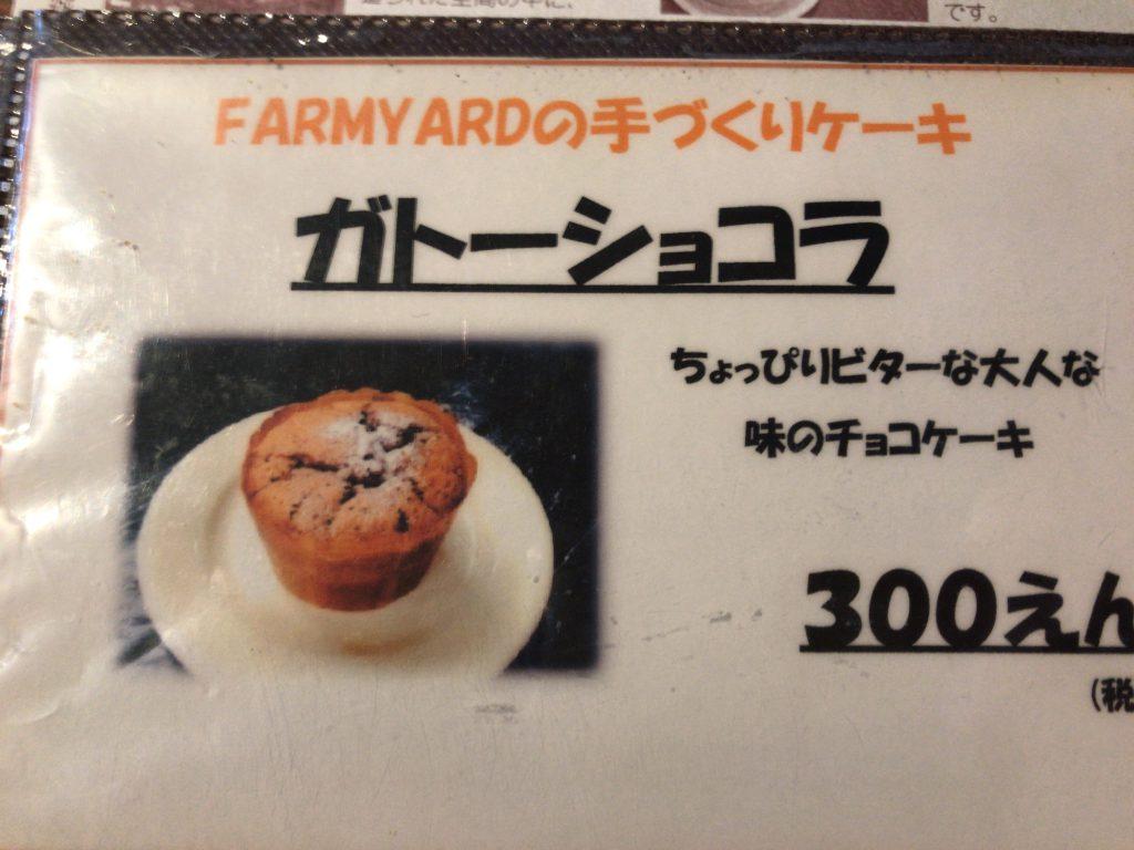 ガトーショコラ キッチンファームヤード スイーツ ケーキ