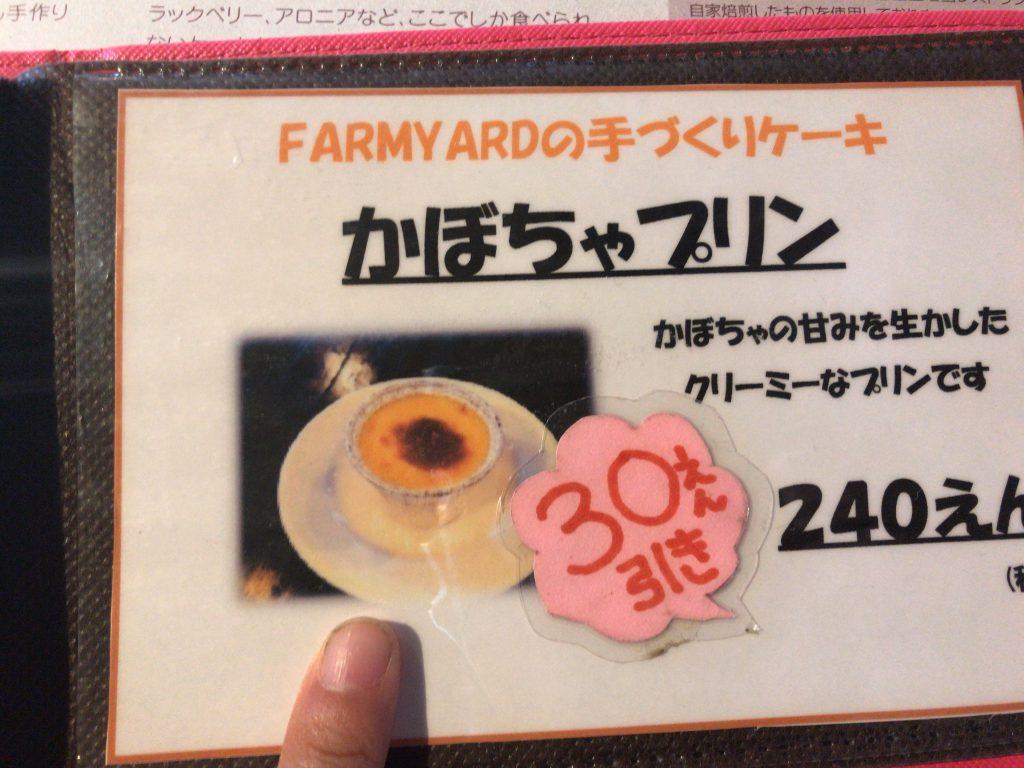 かぼちゃぷりん キッチンファームヤード スイーツ