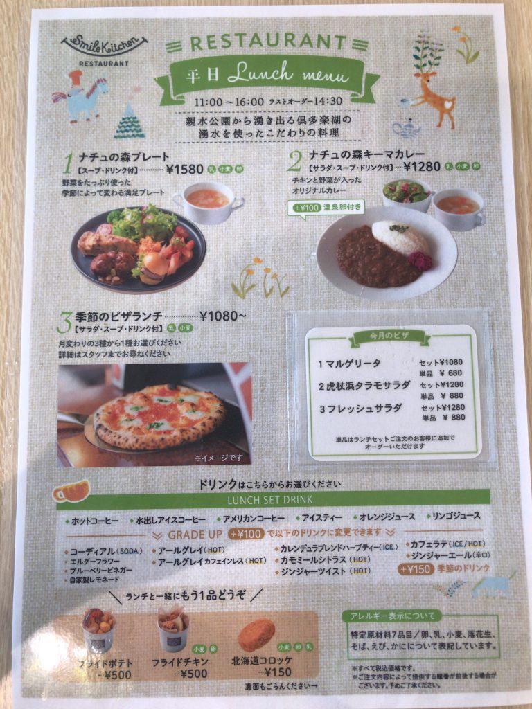 ナチュの森 レストラン メニュー