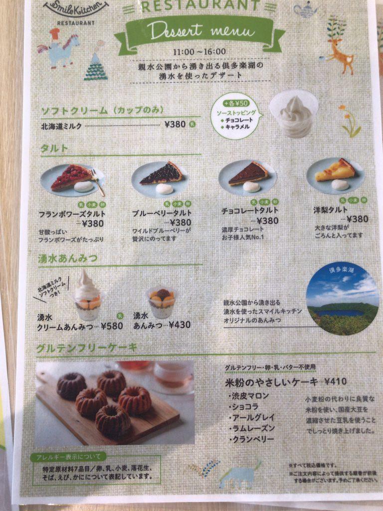 ナチュの森 デザート スイーツ ケーキ