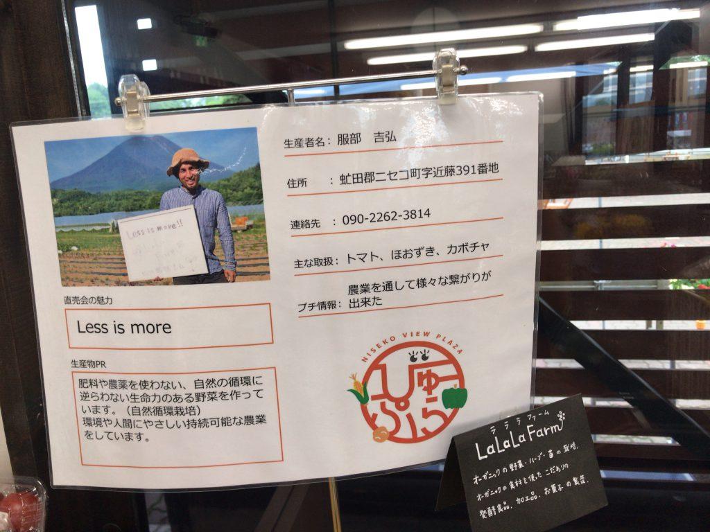 ラララファーム 道の駅 有機野菜 ニセコ