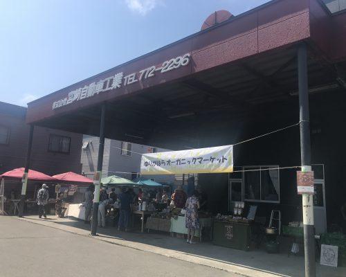 オーガニックマーケット 札幌 百合が原
