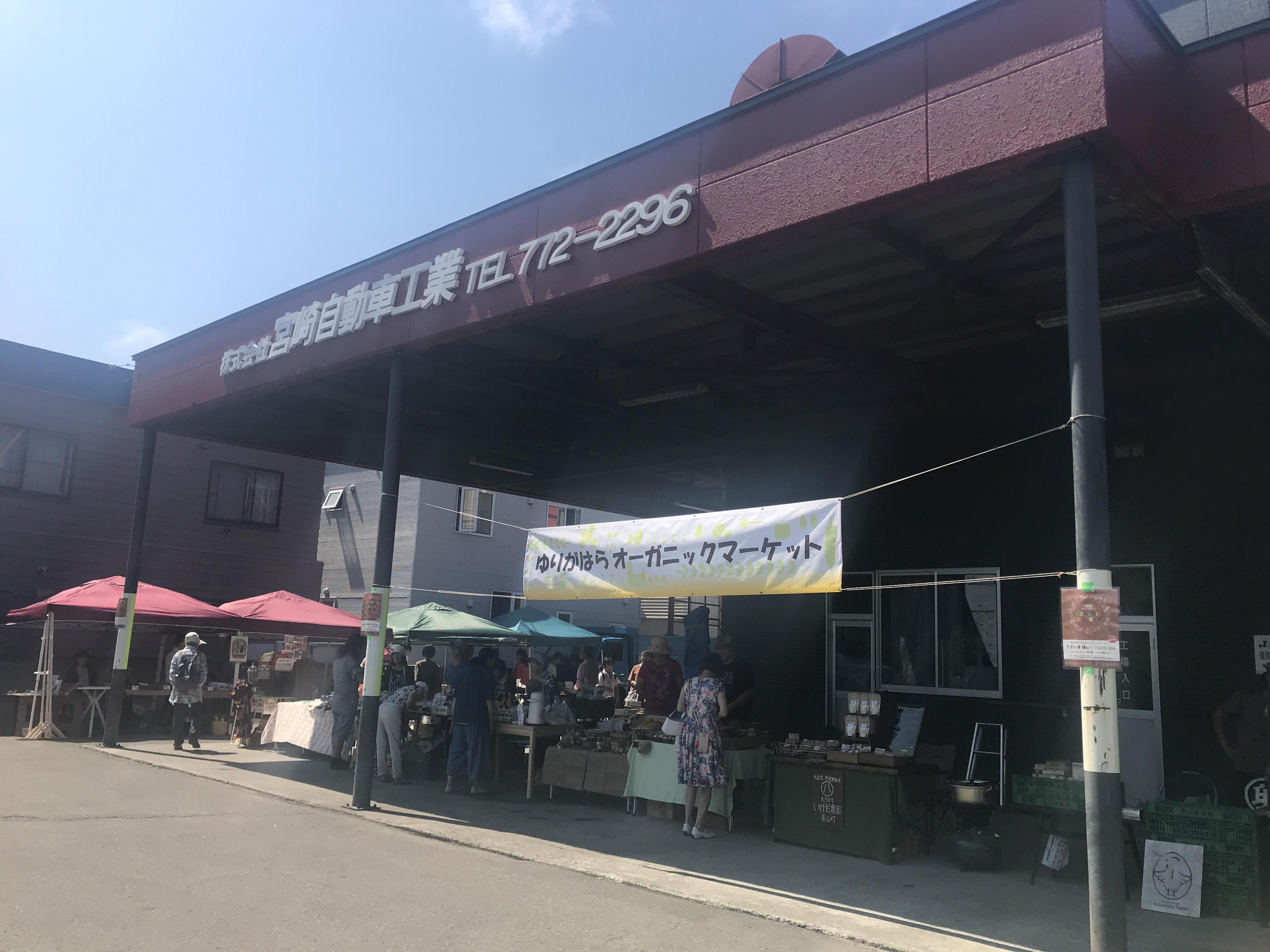 オーガニックマーケット 百合が原 札幌