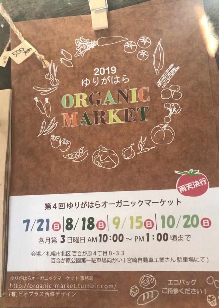 オーガニックマーケット 2019 開催日