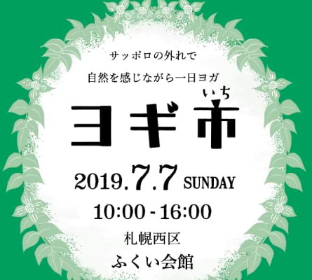 ヨギ市 札幌 福井