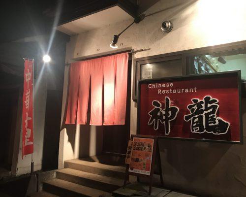神龍(シェンロン) 中華料理 帯広