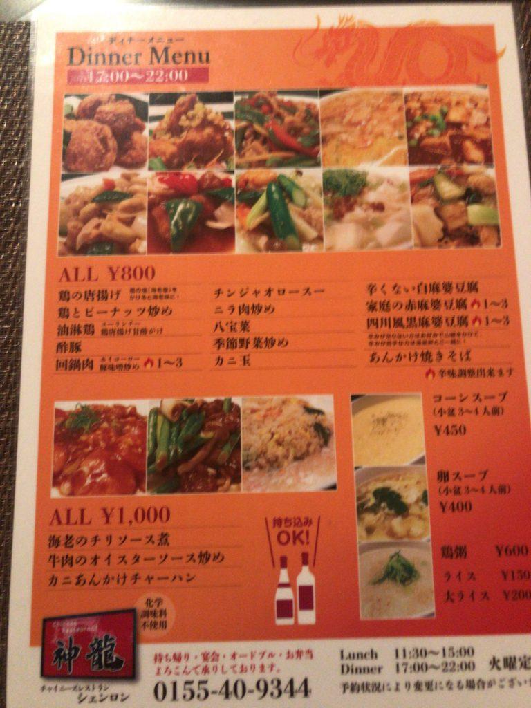 帯広 神龍 中華 料理 無添加 化学調味料不使用 オーガニック メニュー