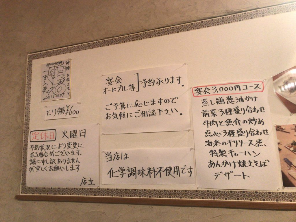 帯広 神龍 中華 料理 無添加 化学調味料不使用 オーガニック