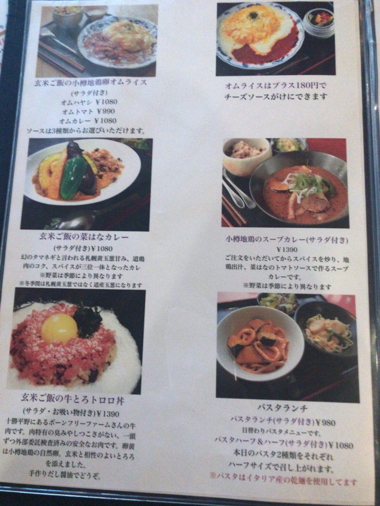 小樽 菜はな 食事 メニュー